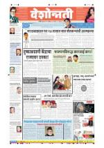 10th Dec Nanded - Read on ipad, iphone, smart phone and tablets.