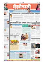 10th Dec Buldhana - Read on ipad, iphone, smart phone and tablets.