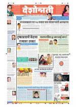 10th Dec Amravati - Read on ipad, iphone, smart phone and tablets.