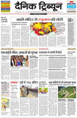 DT_10_December_2014_Ambala - Read on ipad, iphone, smart phone and tablets.