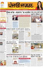 Sangrur\Barnala: Punjabi jagran News : 10th December 2014 - Read on ipad, iphone, smart phone and tablets.