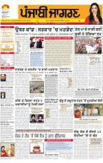 Ludhiana Dehat: Punjabi jagran News : 10th December 2014 - Read on ipad, iphone, smart phone and tablets.