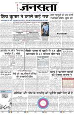 Jansatta, Hindi, 10/12/2014 - Read on ipad, iphone, smart phone and tablets.