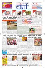 10-12-2014 Hindi - Read on ipad, iphone, smart phone and tablets.