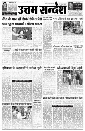 uttam sandesh 10-12-2014 - Read on ipad, iphone, smart phone and tablets.