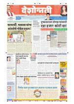 11th Dec Nanded - Read on ipad, iphone, smart phone and tablets.