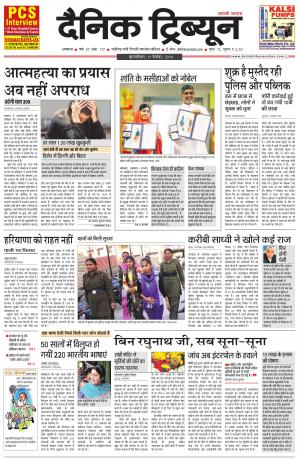 DT_11_December_2014_Ambala - Read on ipad, iphone, smart phone and tablets.