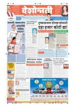 11th Dec Buldhana - Read on ipad, iphone, smart phone and tablets.