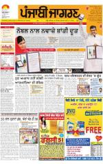 Doaba  : Punjabi jagran News : 11th December 2014 - Read on ipad, iphone, smart phone and tablets.