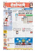11th Dec Amravati - Read on ipad, iphone, smart phone and tablets.