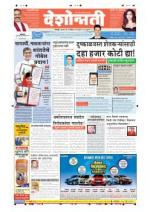 10th Dec Chandrapur - Read on ipad, iphone, smart phone and tablets.