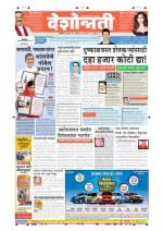11th Dec Akola Main - Read on ipad, iphone, smart phone and tablets.