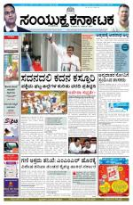 december 11, 2014, Hubli - Read on ipad, iphone, smart phone and tablets.