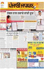 Jalandhar Dehat  : Punjabi jagran News : 11th December 2014 - Read on ipad, iphone, smart phone and tablets.