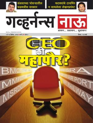 Governancenow Marathi Volume 2 issue 4 - Read on ipad, iphone, smart phone and tablets.