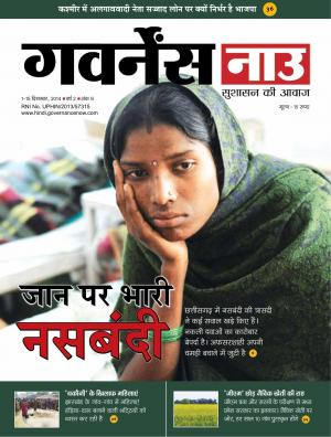 Governancenow Hindi Volume 2 issue 8