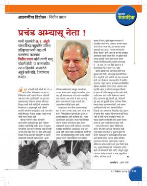 Sakal Saptahik 13 December 2014 - Read on ipad, iphone, smart phone and tablets.
