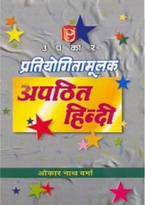 Pratiyogita Mulak Apathit Hindi