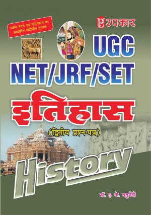 U.G.C.-NET/J.R.F./SET Itihaas (Paper-II) - Read on ipad, iphone, smart phone and tablets