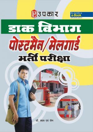 Daak Vibhag Postman / Mailgaurd Bharti Pariksha - Read on ipad, iphone, smart phone and tablets