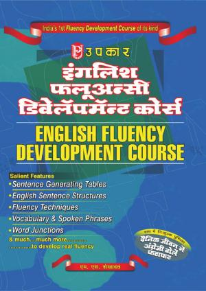 English Fluency Development Course - Read on ipad, iphone, smart phone and tablets