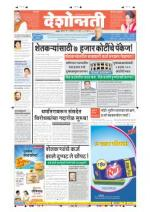 12th Dec Nanded - Read on ipad, iphone, smart phone and tablets.