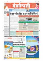 12th Dec Buldhana - Read on ipad, iphone, smart phone and tablets.