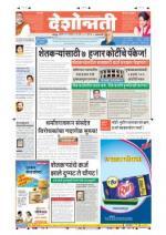 12th Dec Amravati - Read on ipad, iphone, smart phone and tablets.