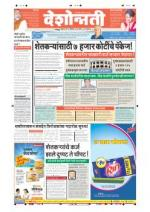 12th Dec Nagpur - Read on ipad, iphone, smart phone and tablets.