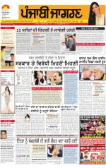 Doaba: Punjabi jagran News : 12th December 2014 - Read on ipad, iphone, smart phone and tablets.