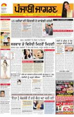 Ludhiana Dehat: Punjabi jagran News : 12th December 2014 - Read on ipad, iphone, smart phone and tablets.