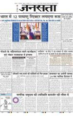 Jansatta, Hindi, 12/12/2014 - Read on ipad, iphone, smart phone and tablets.
