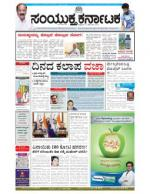December, 12, 2014, Bangalore - Read on ipad, iphone, smart phone and tablets.
