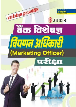 Bank Specialist (Marketing Officer) Exam.