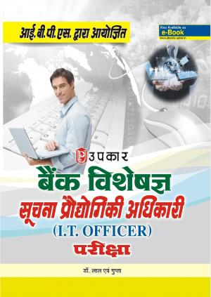 Bank Specialist I.T. Officers Exam.
