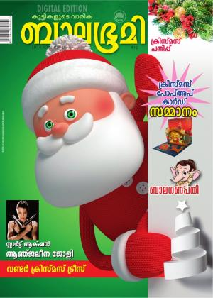 Balabhumi-2014 December 26 - Read on ipad, iphone, smart phone and tablets.
