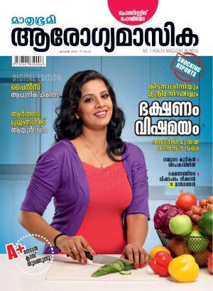 ArogyaMasika - Read on ipad, iphone, smart phone and tablets
