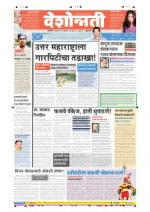 13th Dec Buldhana - Read on ipad, iphone, smart phone and tablets.