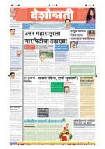 13th Dec Amravati - Read on ipad, iphone, smart phone and tablets.