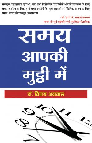 Samay Aapki Mutthi Mein - Read on ipad, iphone, smart phone and tablets