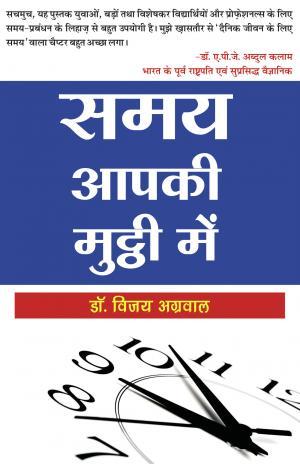 Samay Aapki Mutthi Mein