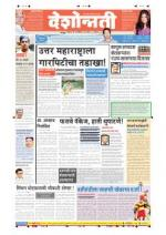13th Dec Nagpur - Read on ipad, iphone, smart phone and tablets.