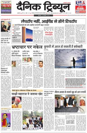 DT_13_December_2014_Ambala - Read on ipad, iphone, smart phone and tablets.