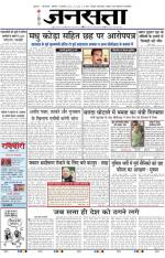 Jansatta, Hindi, 13/12/2014 - Read on ipad, iphone, smart phone and tablets.
