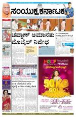 december 13, 2014, Hubli - Read on ipad, iphone, smart phone and tablets.