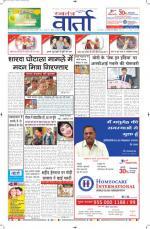 13-12-2014 Hindi - Read on ipad, iphone, smart phone and tablets.