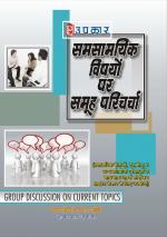 Samsaamyik Vishya par Samuh Paricharcha