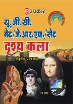 U.G.C.-NET/J.R.F./SET Dhrashya Kala (Paper-II)