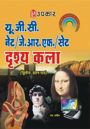 U.G.C.-NET/J.R.F./SET Dhrashya Kala (Paper-II) - Read on ipad, iphone, smart phone and tablets