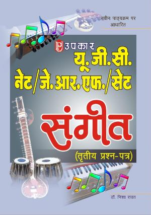 U.G.C.-NET/J.R.F./SET Sangeet (Paper-III) - Read on ipad, iphone, smart phone and tablets